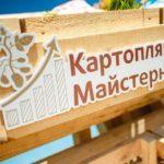 «Картофельная Мастерская» в селе Городище Киевской области
